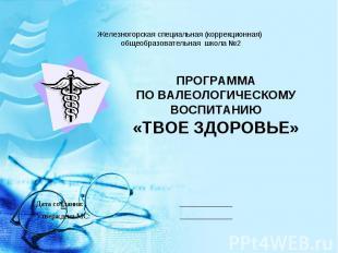 Железногорская специальная (коррекционная) общеобразовательная школа №2ПРОГРАММА