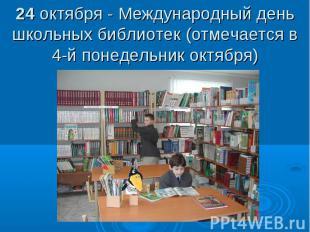 24 октября - Международный день школьных библиотек (отмечается в 4-й понедельник