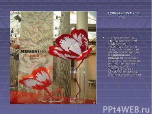 Бумажные цветыдля Missoni В своей работе Зои Брэдли сочетает три направления –