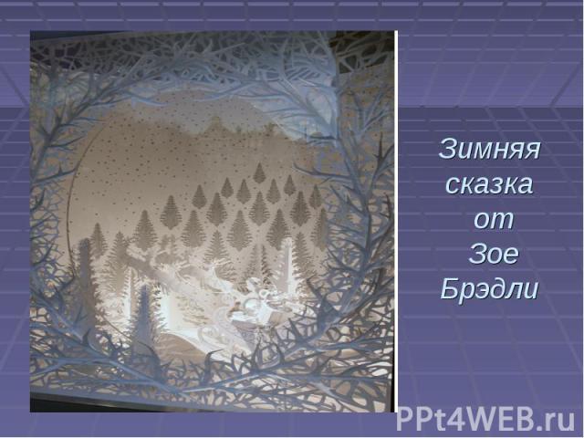 Зимняя сказка от Зое Брэдли