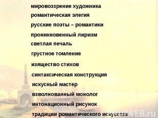 мировоззрение художникаромантическая элегиярусские поэты – романтикипроникновенн