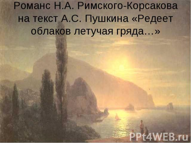 Романс Н.А. Римского-Корсакована текст А.С. Пушкина «Редеет облаков летучая гряда…»