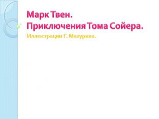 Марк Твен. Приключения Тома Сойера Иллюстрации Г. Мазурина.