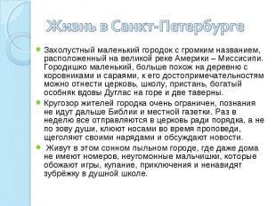 Жизнь в Санкт-Петербурге Захолустный маленький городок с громким названием, расп