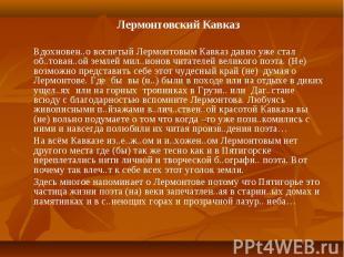 Лермонтовский КавказВдохновен..о воспетый Лермонтовым Кавказ давно уже стал об..