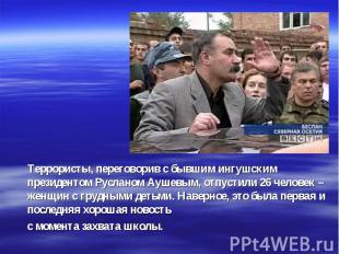 Террористы, переговорив с бывшим ингушским президентом Русланом Аушевым, отпусти
