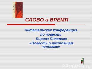 Слово и время Читательская конференция по повести Бориса Полевого «Повесть о нас