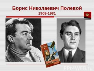 Борис Николаевич Полевой1908-1981