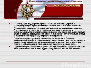 Фонд при поддержке правительства Москвы учредил международную премию имени Марес