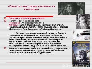 «Повесть о настоящем человеке» на киноэкранеПовесть о настоящем человеке СССР, 1