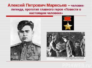 Алексей Петрович Маресьев – человек-легенда, прототип главного героя «Повести о