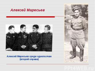 Алексей Маресьев Алексей Маресьев среди однополчан (второй справа)