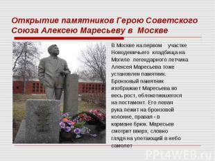 Открытие памятников Герою Советского Союза Алексею Маресьеву в МосквеВ Москве на