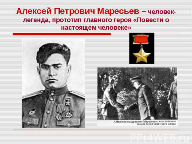Алексей Петрович Маресьев – человек-легенда, прототип главного героя «Повести о настоящем человеке»