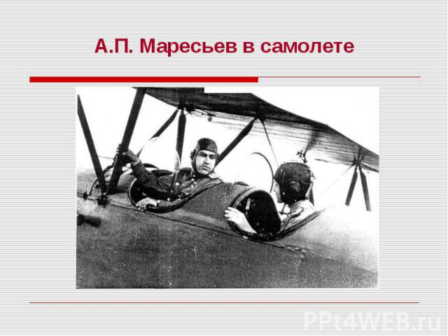 А.П. Маресьев в самолете