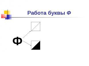 Работа буквы Ф
