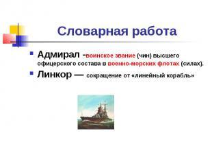 Словарная работа Адмирал -воинское звание (чин) высшего офицерского состава в во