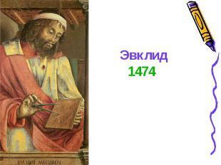 Эвклид1474