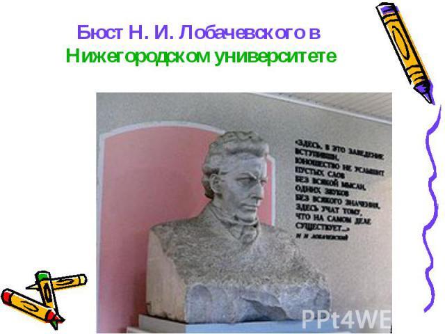 Бюст Н.И.Лобачевского в Нижегородском университете