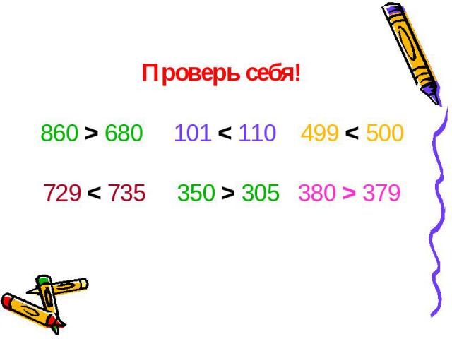 Проверь себя!860 > 680 101 < 110 499 < 500729 < 735 350 > 305 380 > 379