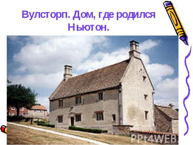 Вулсторп. Дом, где родился Ньютон.