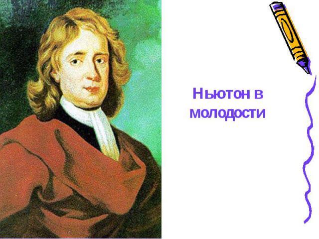 Ньютон в молодости