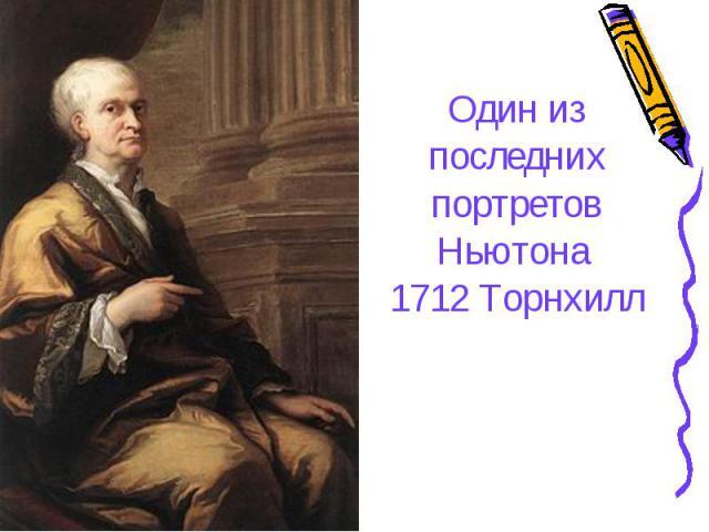 Один из последних портретов Ньютона 1712 Торнхилл