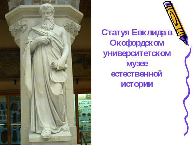 Статуя Евклида в Оксфордском университетском музее естественной истории