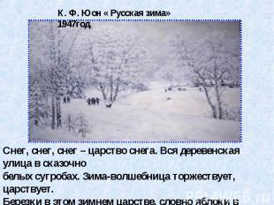 К. Ф. Юон « Русская зима» 1947год.Снег, снег, снег – царство снега. Вся деревенс