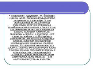 Вольность», «Деревня», «К Чаадаеву», «Сказки. Noёl», многочисленные острые эпигр