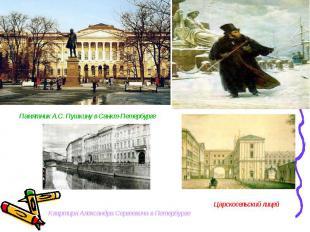 ..Памятник А.С. Пушкину в Санкт-ПетербургеКвартира Александра Сергеевича в Петер
