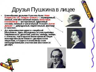 Друзья Пушкина в лицееБлижайшими друзьями Пушкина были: Иван Пущин («№ 13», сосе