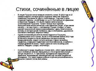 Стихи, сочинённые в лицееВ лицее Пушкин начал всерьез сочинять стихи. В 1814 год