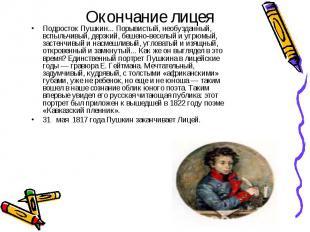 Окончание лицеяПодросток Пушкин... Порывистый, необузданный, вспыльчивый, дерзки