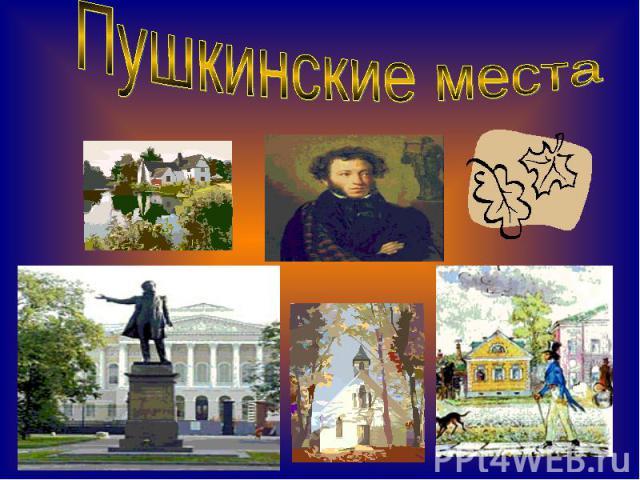 .Пушкинские места
