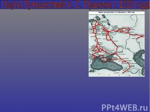 Карта Путешествий А. С. Пушкина с 1830 года