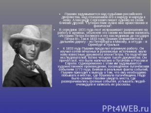 Пушкин задумывается над судьбами российского дворянства, над отношением его к на