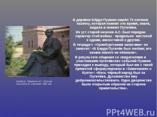 В деревне Бёрде Пушкин нашёл 75-летнюю казачку, которая помнит это время, знала,