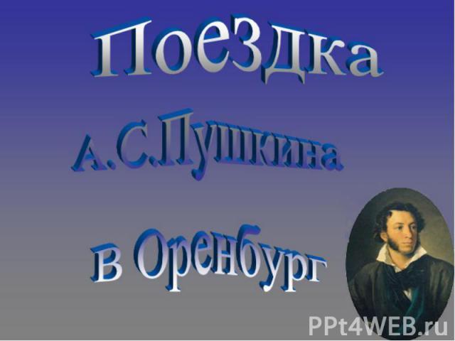 Поездка А.С.Пушкина в Оренбург