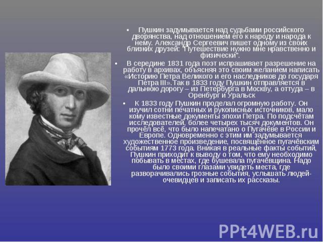 """Пушкин задумывается над судьбами российского дворянства, над отношением его к народу и народа к нему. Александр Сергеевич пишет одному из своих близких друзей: """"Путешествие нужно мне нравственно и физически"""". В середине 1831 года поэт испрашивает ра…"""