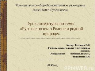 Муниципальное общеобразовательное учреждение Лицей №8 г. Буденновска Урок литера