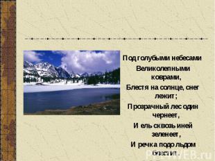 Под голубыми небесами Великолепными коврами, Блестя на солнце, снег лежит; Прозр
