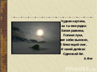 Чудная картина, Как ты мне родна: Белая равнина, Полная луна, Свет небес высоких