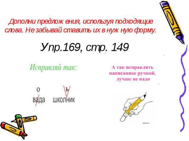 Дополни предложения, используя подходящие слова. Не забывай ставить их в нужную форму.Упр.169, стр. 149
