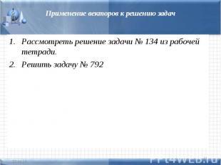 Применение векторов к решению задачРассмотреть решение задачи № 134 из рабочей т