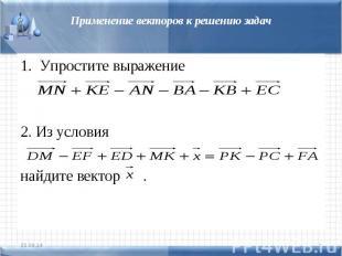 Применение векторов к решению задачУпростите выражение2. Из условия найдите вект