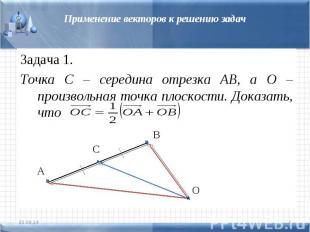 Применение векторов к решению задачЗадача 1.Точка С – середина отрезка АВ, а О –