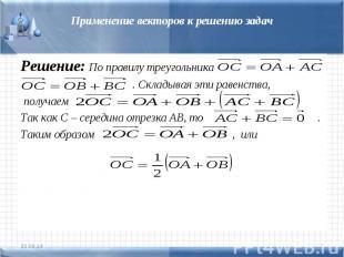 Применение векторов к решению задачРешение: По правилу треугольника . Складывая