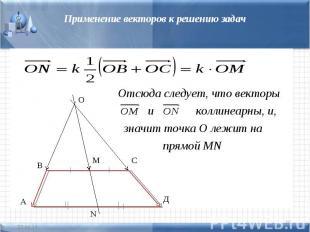 Применение векторов к решению задач Отсюда следует, что векторы и коллинеарны, и