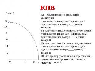 КПВА). Альтернативной стоимостью увеличения производства товара А с 0 единиц до